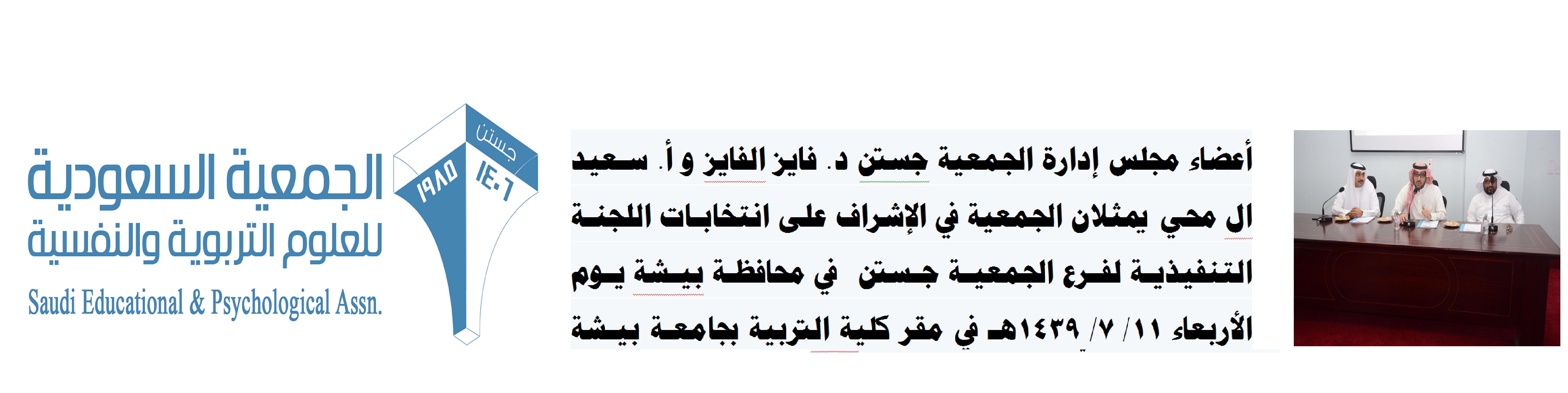 جستن د. فايز الفايز و أ. سعيد... - اللجنة التنفيذية لفرع الجمعية...