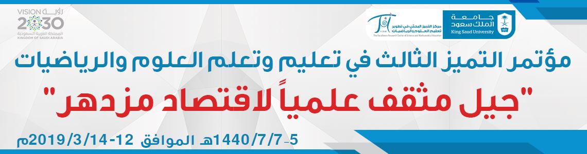 مؤتمر التميز في تعليم وتعلم... - مؤتمر التميز في تعليم وتعلم...