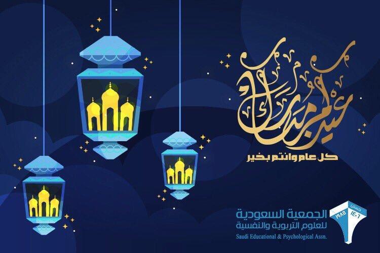 تهنئة بمناسبة عيد الفطر... - تقبل الله منا ومنكم صالح...