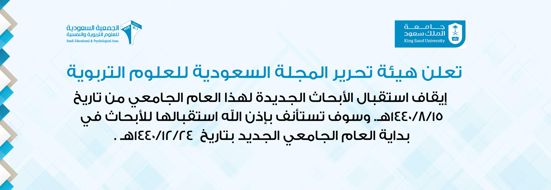 اعلان المجلة السعودية للعلوم... - تعلن هيئة تحرير المجلة السعودية...