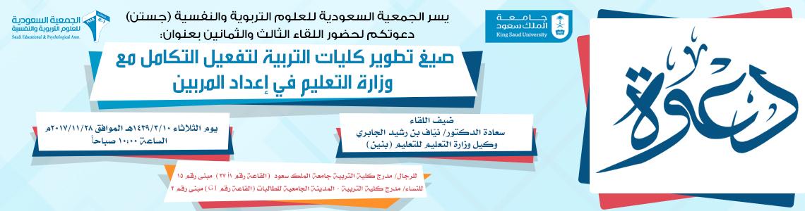 دعوة لحضور ندوة صيغ تطوير... - يمنح كل من يحضر الندوة شهادة...