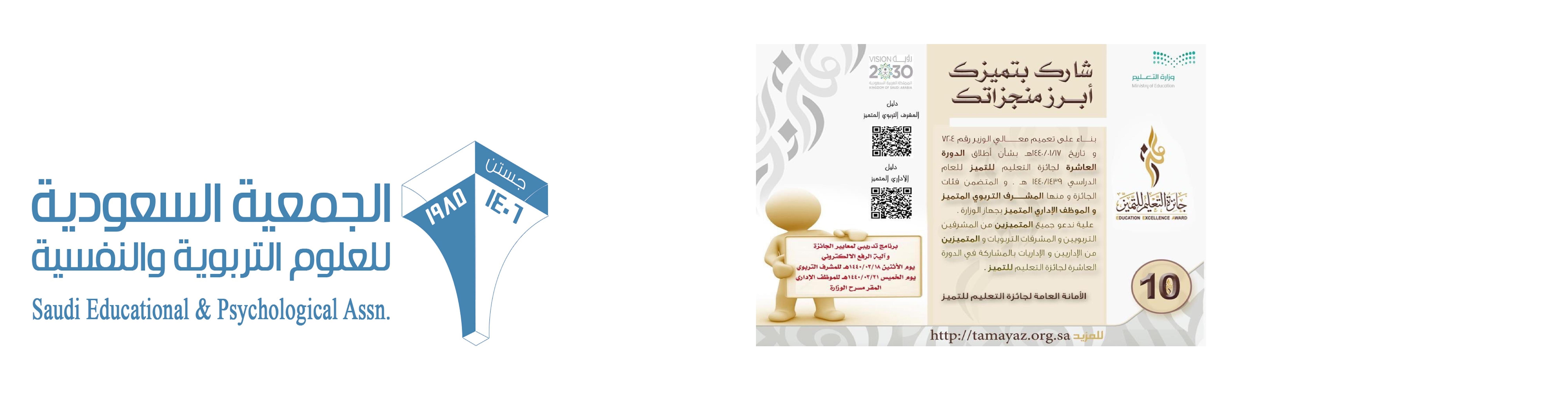تقدم الأمانة لجائزة التعليم... - وندعو الراغبين من المشرفين...