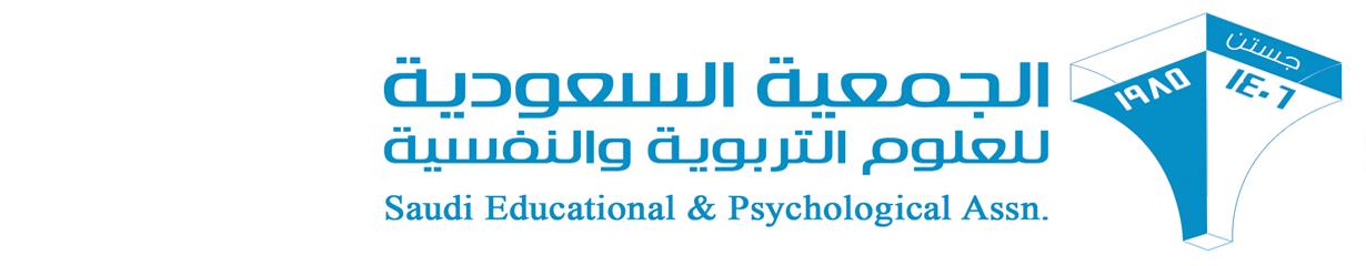Saudi Educational & Psychological Association - Saudi Educational & Psychological Association