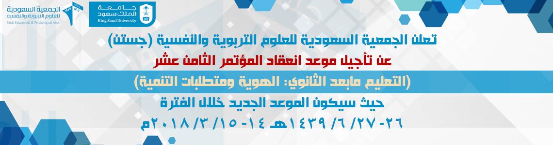 تأجيل موعد انعقاد المؤتمر... - تعلن الجمعية السعودية للعلوم...
