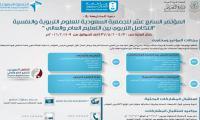 المؤتمر السابع عشر للجمعية السعودية للعلوم التربوية والنفسية