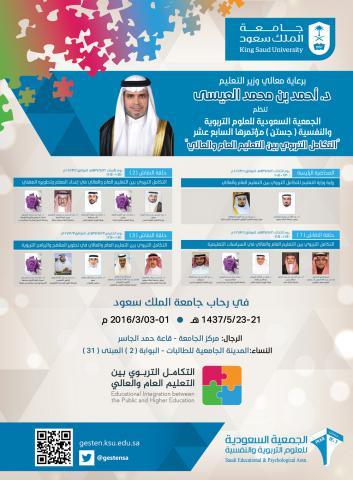 المؤتمر السابع عشر للجمعية السعودية للعلوم التربوية والنفسية: التكامل التربوي بين التعليم العام والعالي