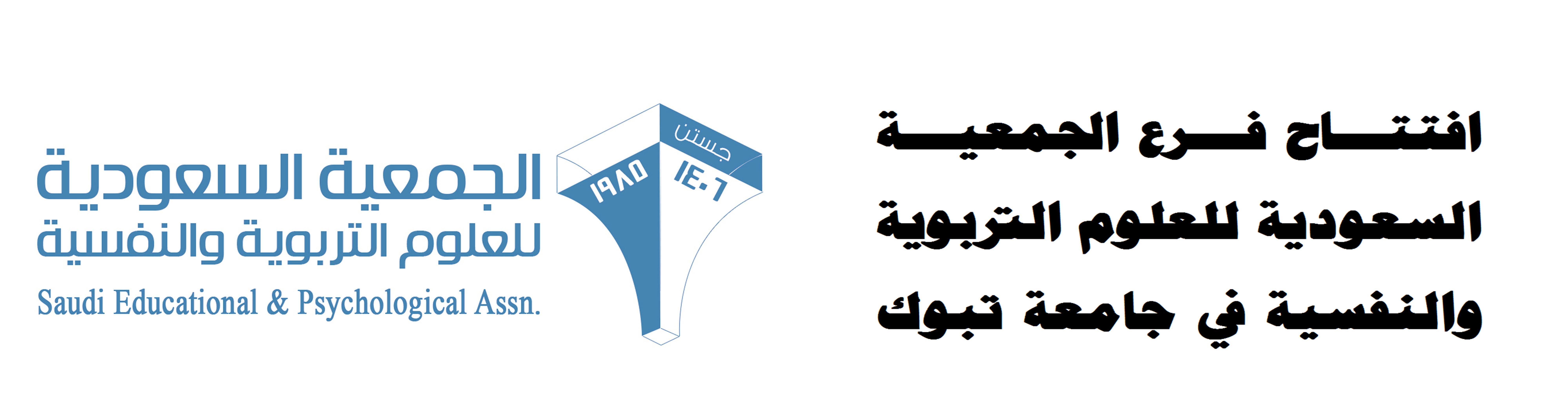 افتتاح فرع الجمعية السعودية... - يوم الثلاثاء/11/ 2 /1439ه