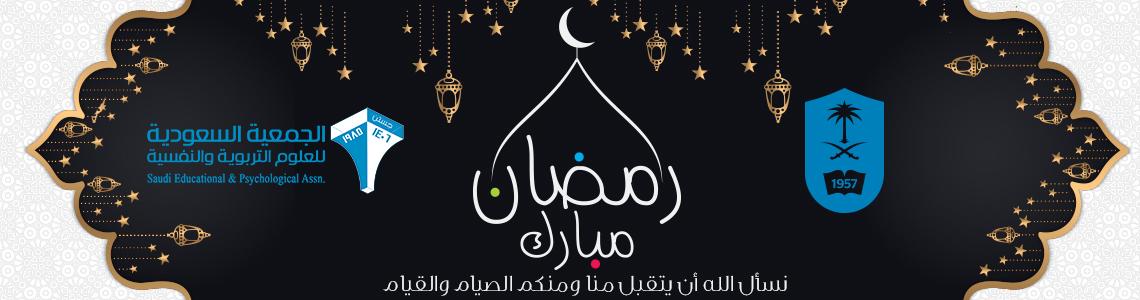 تهنئة بمناسبة شهر رمضان... - رمضان مبارك نسأل الله أن...